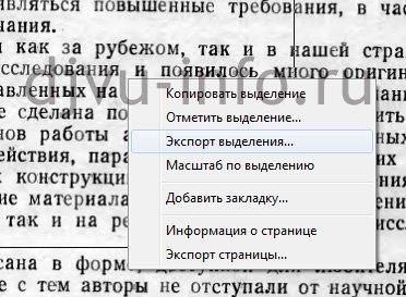 Сохранение фрагмента на программе WinDjVu пользу кого чтения формата djvu